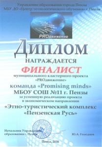 Кластерный-проект-диплом-2