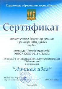 Кластерный-проект-сертификат