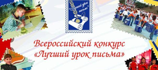 luchshiy_urok_pisma