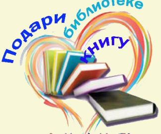 kniga_v_podarok-2