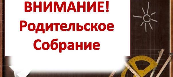 roditelskoe_sobranie