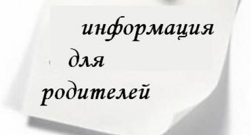 dlya_roditeley_4e2d1c1e48c1f85503c4ad109c76c4fc_837c97ca3f90f34ced57e8033b90ffc7
