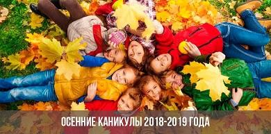 osennie-kanikuly-2018-2019-goda