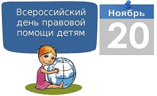 20_noyabrya_1