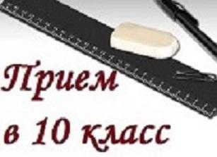 priem_10_klass_2017