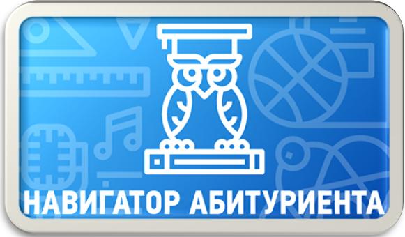 Навигатор абитуриента