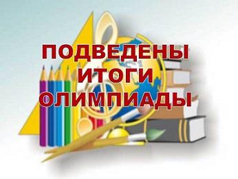 itogi_olimpiady