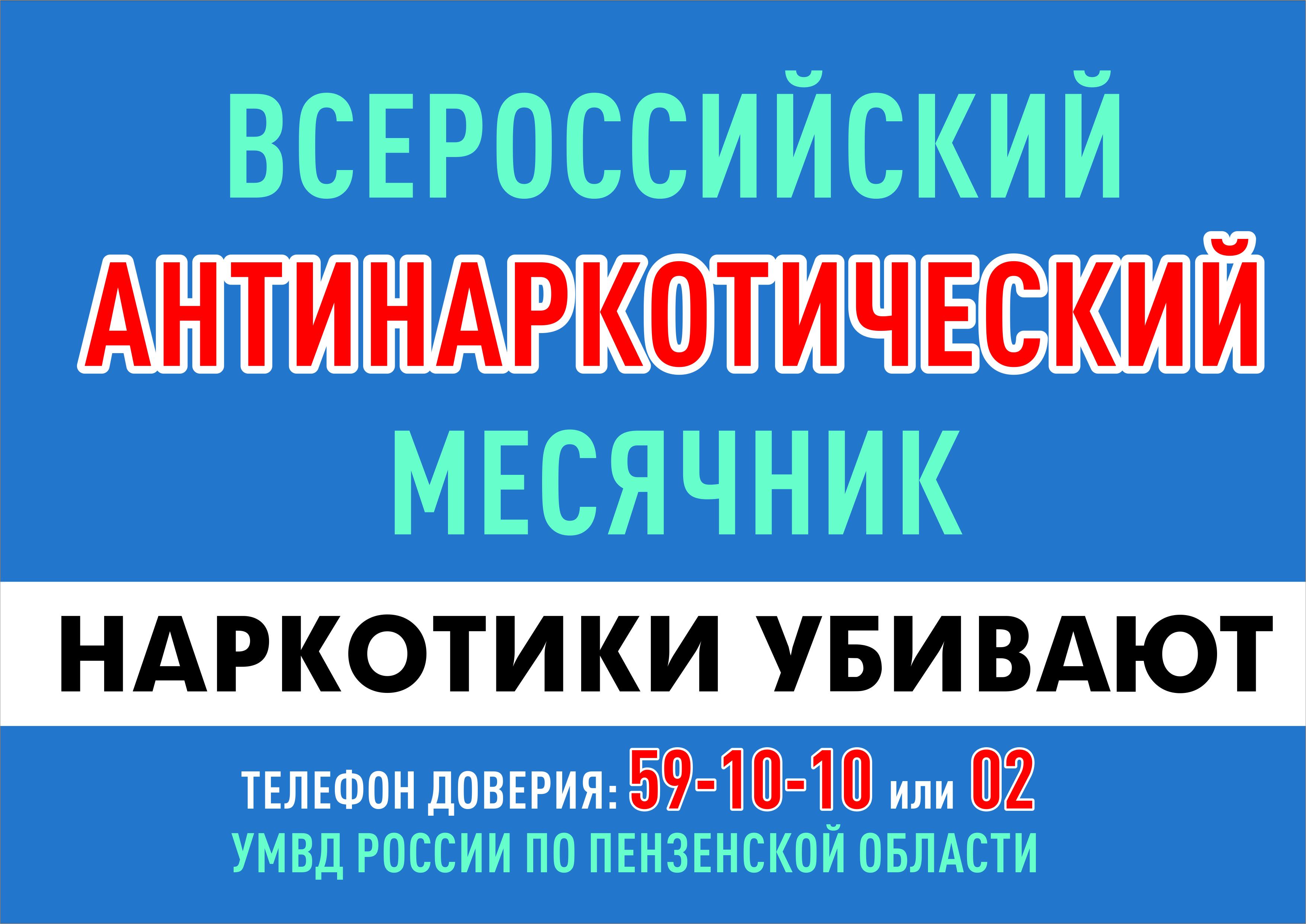 Всероссийский антинаркотического месячник