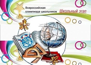 olimpiady_shk